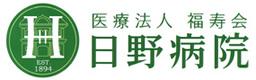 医療法人福寿会 日野病院 -公式サイト- 大分 湯布院